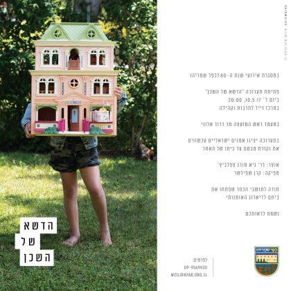 הזמנה לתערוכה- הדשא של השכן